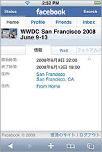 図3 iPhone対応版OnSheet