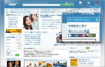 DESIGN IT! : UI短評:MSN Japanの画面サイズが拡大